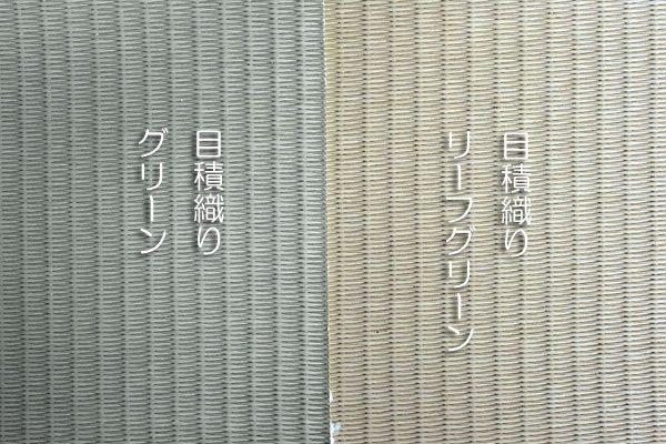 フローリング畳/ユニット畳セキスイ美草グリーンリーフグリーン