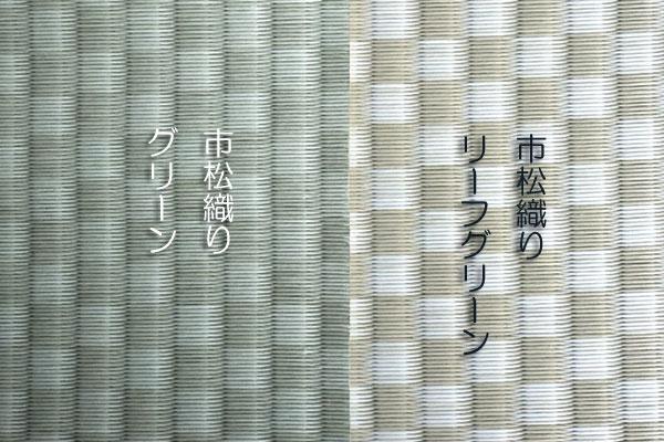 ユニット畳セキスイ美草市松織りグリーン/リーフグリーン