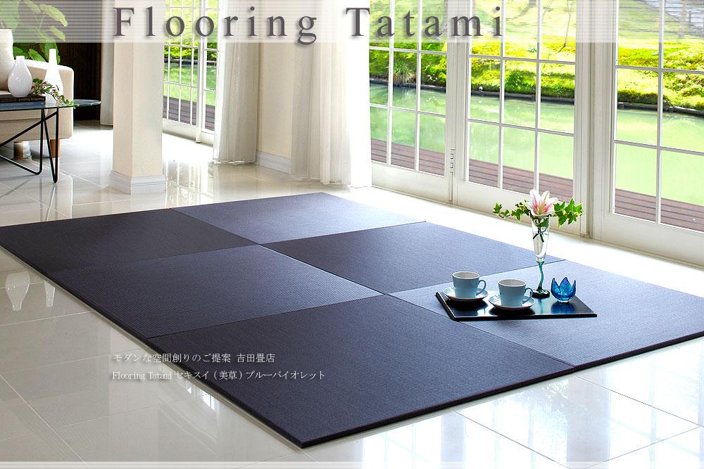 フローリング畳/ユニット畳セキスイ美草ブルーバイオレット