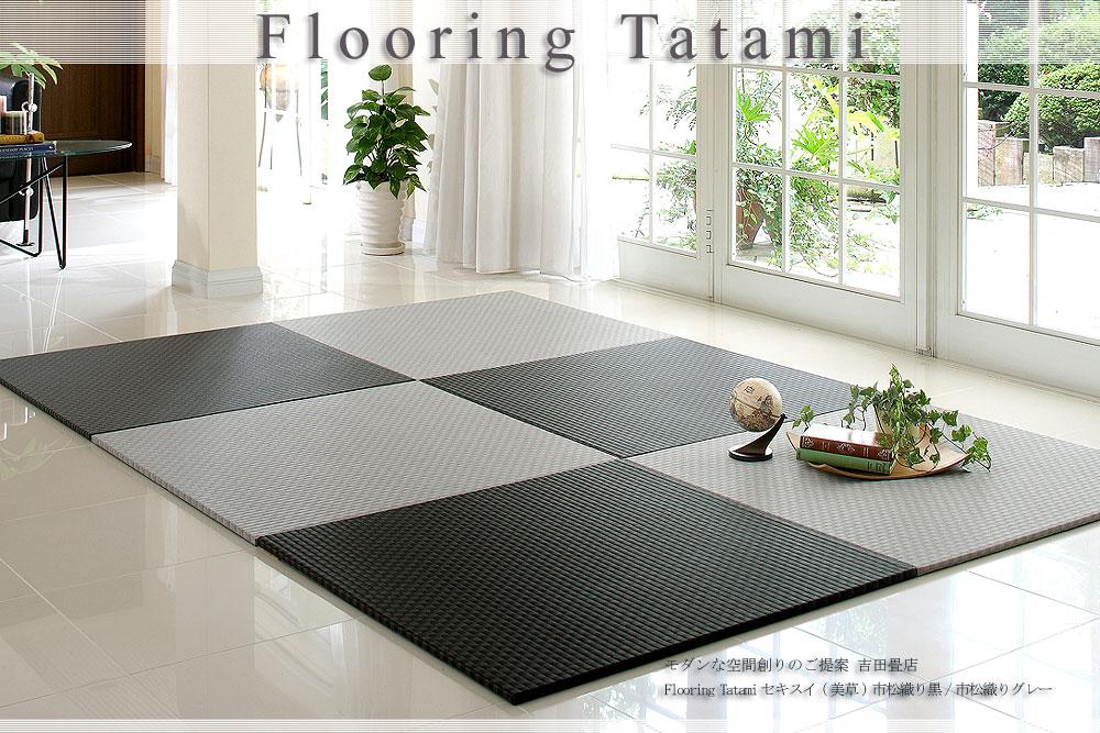 フローリング畳/ユニット畳セキスイ美草市松織り黒/市松織りグレー