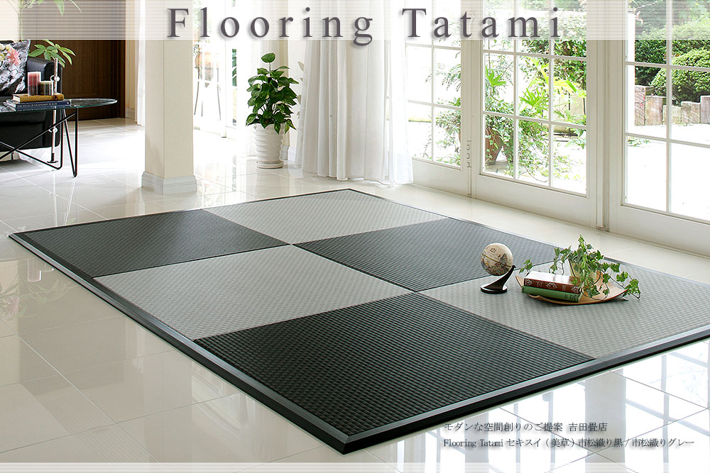 フローリング畳/ユニット畳セキスイ美草市松織り黒/市松織りグレー畳枠付き