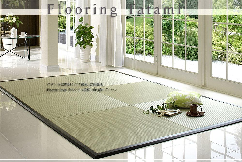 ユニット畳/置き畳セキスイ美草市松織りグリーン畳枠付き