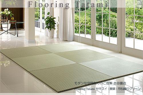 置き畳/フローリング畳セキスイ美草市松織りグリーン