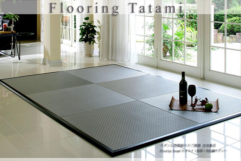 置き畳/フローリング畳セキスイ美草市松織りグレー畳枠付き