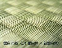 置き畳ユニット畳ダイケン銀白【市松】01銀白色×新銀白色