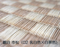 置き畳 ダイケン 銀白【市松】02乳白色×白茶色