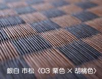 置き畳 ダイケン 銀白【市松】03栗色×胡桃色