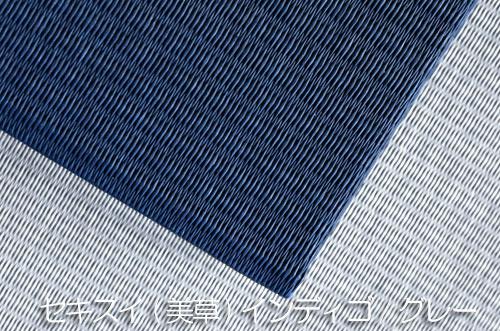 置き畳ユニット畳セキスイ【美草】目積織りインディゴ/グレー