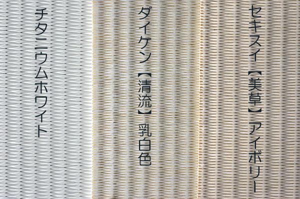 置き畳ユニット畳チタニウムホワイト乳白色アイボリー
