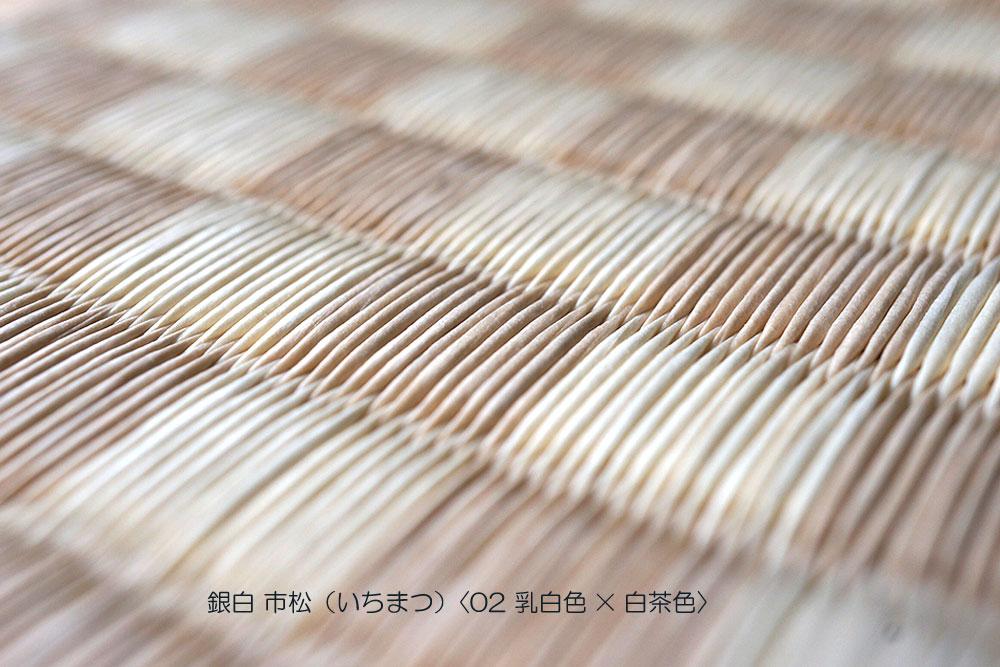 置き畳ユニット畳ダイケン銀白【市松】02乳白色×白茶色