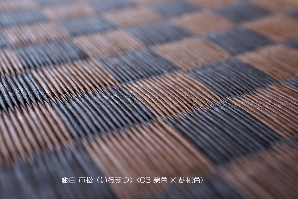 置き畳ユニット畳ダイケン銀白【市松】01栗色×胡桃色