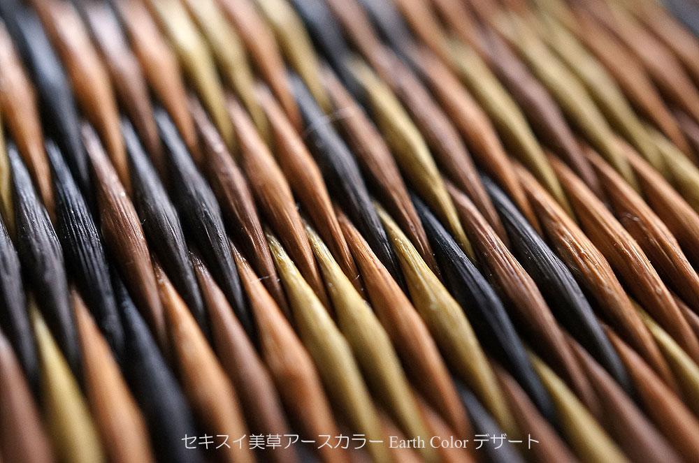 置き畳/ユニット畳セキスイ美草アースカラーデザートアップ写真