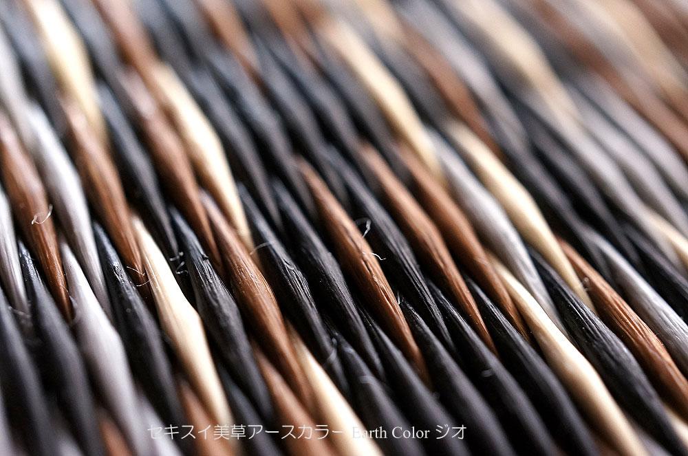 置き畳/ユニット畳セキスイ美草アースカラージオ