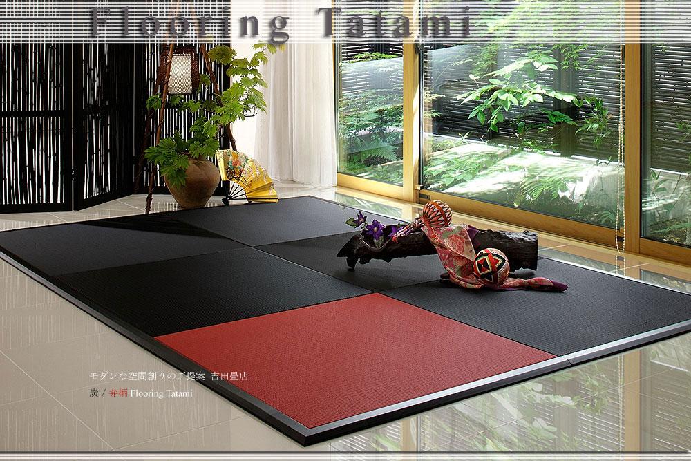 畳のオーダーメイド、サイズオーダー畳炭フローリング畳と弁柄色の赤い畳