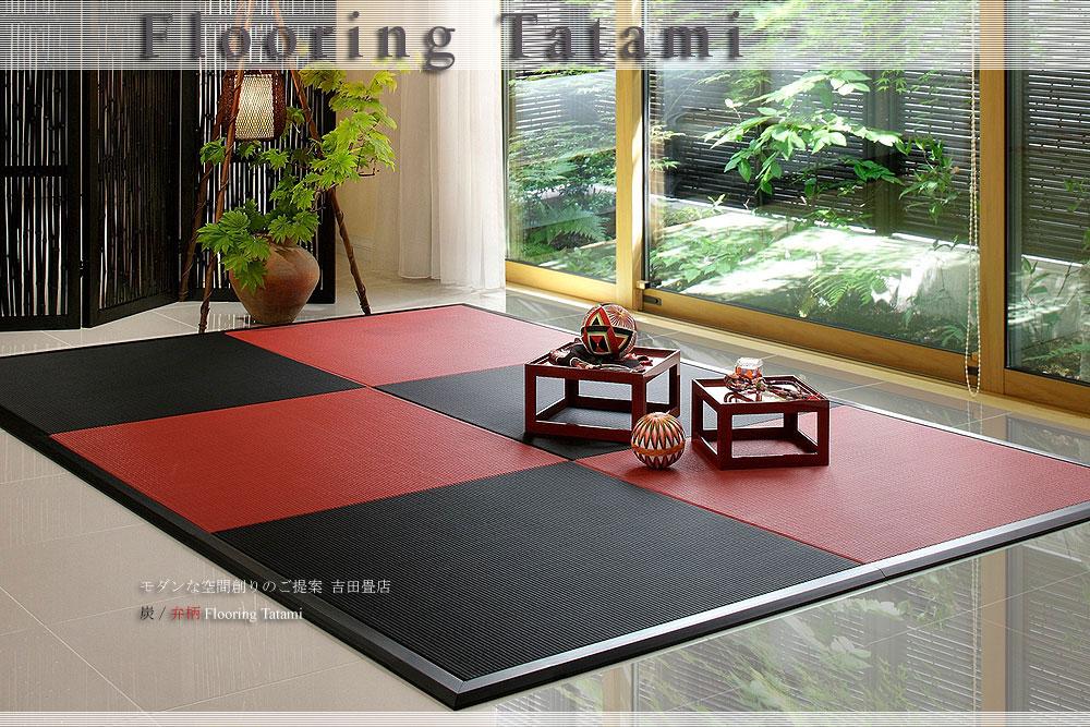 炭フローリング畳と弁柄色の赤い畳