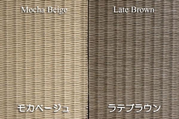フローリング畳ユニット畳セキスイ美草モカベージュ/ラテブラウン