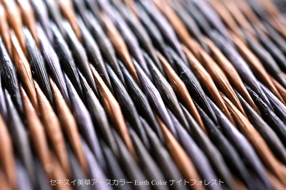 フローリング畳/ユニット畳セキスイ美草アースカラーナイトフォレスト