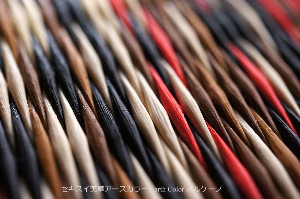 フローリング畳/ユニット畳セキスイ美草アースカラーボルケーノ