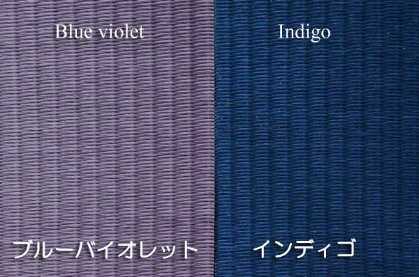 置き畳ユニット畳セキスイ美草インディゴ/バイオレット