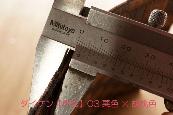 ダイケン銀白【市松】で製作する置き畳/ユニット畳厚み