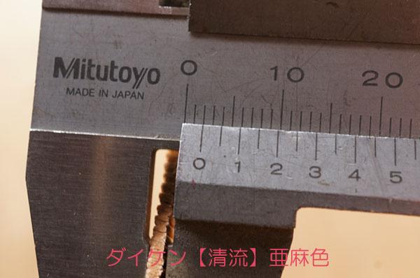 ダイケン銀白【市松】で製作する置き畳/ユニット畳清流厚み