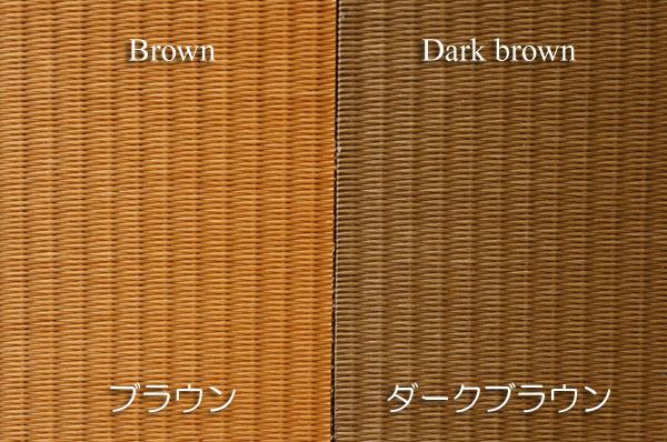 ユニット畳セキスイ美草ブラウン/ダークブラウン