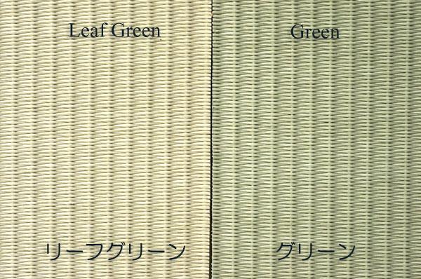 セキスイ美草 リーフグリーン/グリーン
