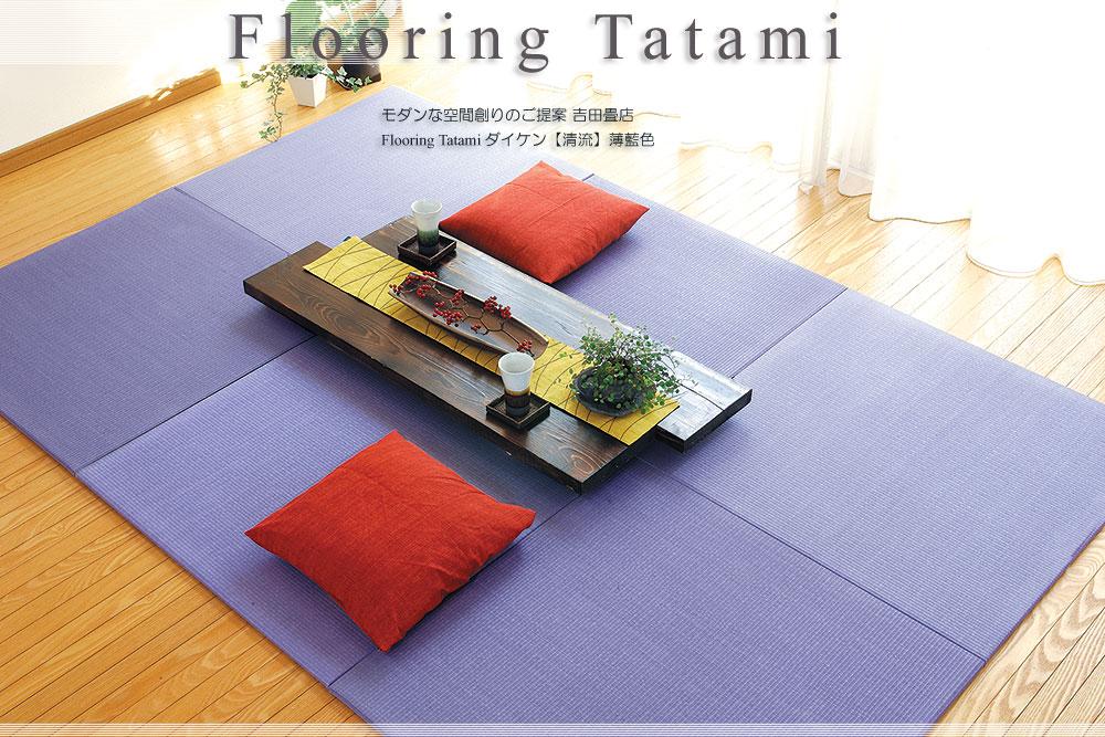 フローリング畳ユニット畳ダイケン【清流】薄藍色
