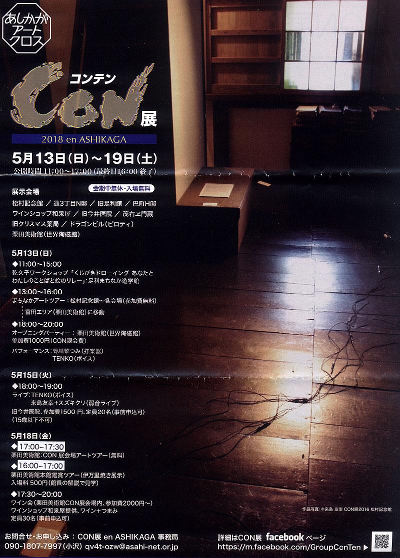 あしかがアートクロスCON展 コンテン