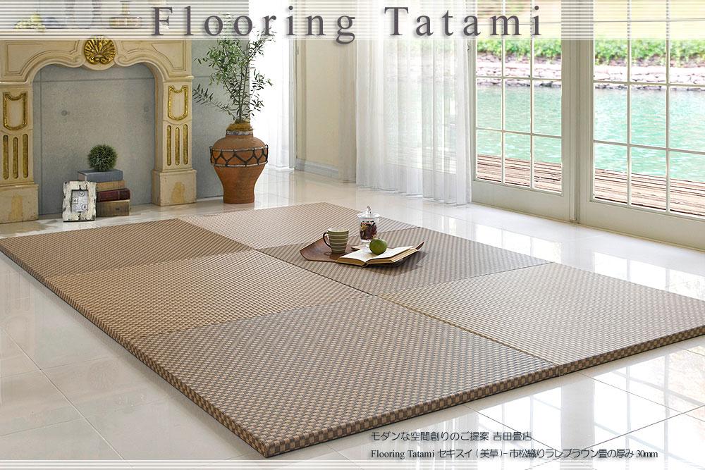 ユニット畳セキスイ美草市松織りラテブラウン畳の厚み30mm