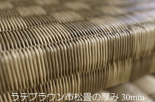 ユニット畳セキスイ美草市松織りラテブラウン畳側面
