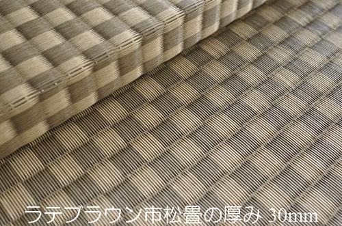 ユニット畳セキスイ美草市松織りラテブラウン畳 框
