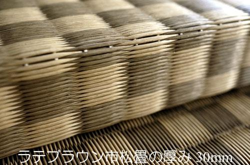 美草市松織りラテブラウン畳 框
