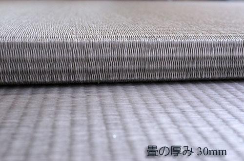 置き畳ユニット畳ダイケン清流銀鼠色畳の厚み30mm