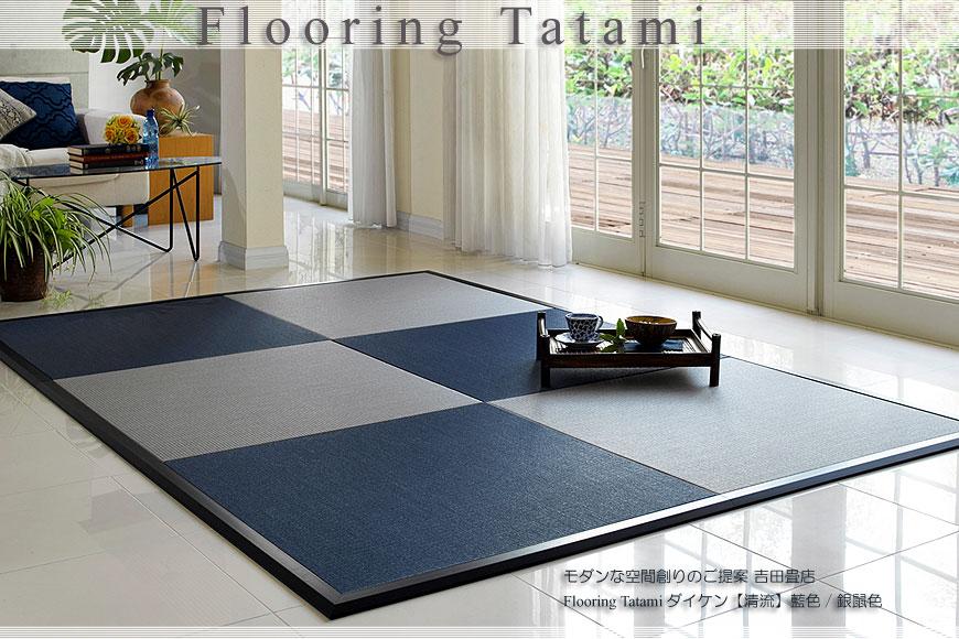 畳枠付き置き畳清流藍色×銀鼠色