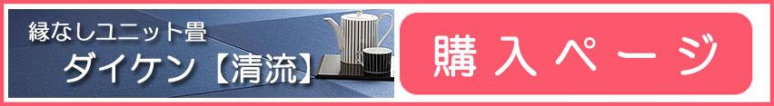 縁なしユニット畳ダイケン【清流】購入ページ