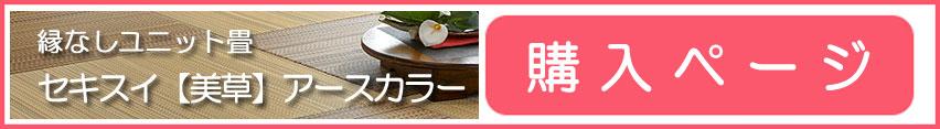 ユニット畳セキスイ美草アースカラー購入ページ