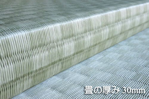 畳の厚み30mmセキスイ美