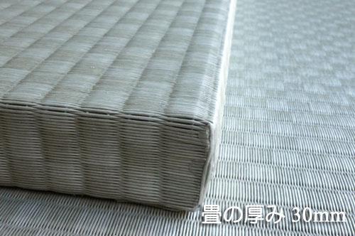 畳の厚み30mmセキスイ美草市松織りグリーン