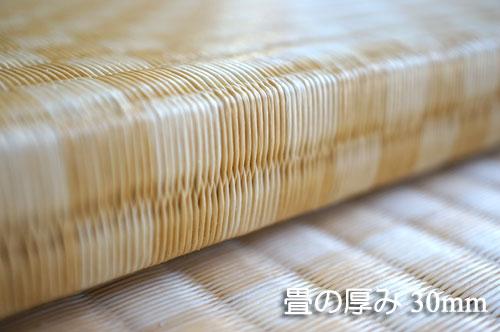 畳の厚み30mmセキスイ美草