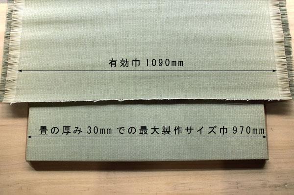畳の厚み30mmでの最大制作巾