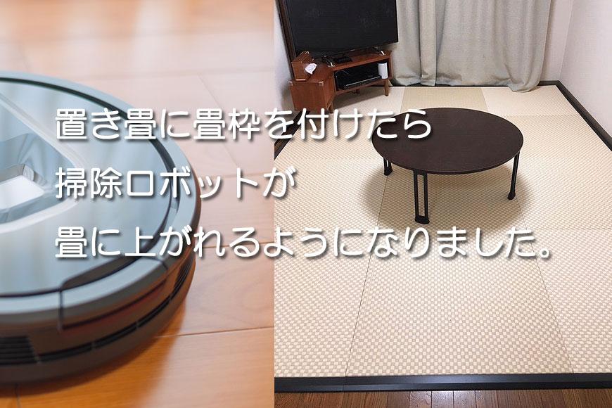置き畳にフレーム枠を付けたら掃除ロボットが畳に上がれるようになりました。