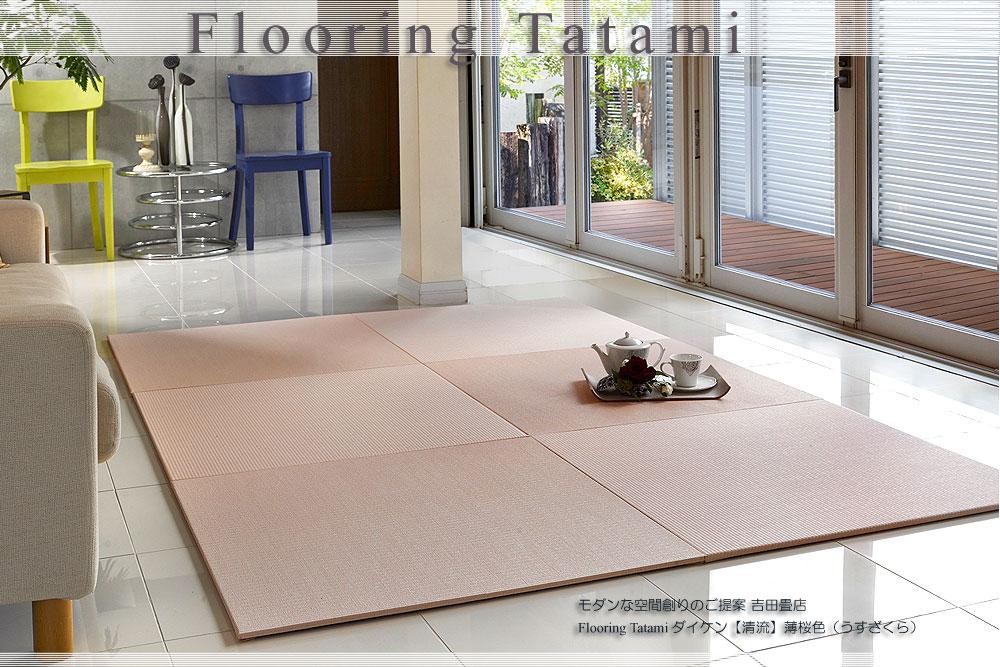 置き畳 ダイケン【清流】薄桜色