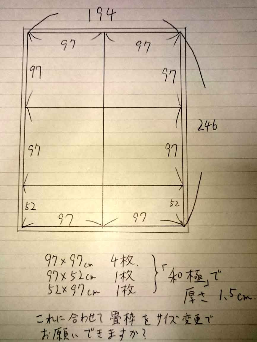 サイズオーダー畳の図面