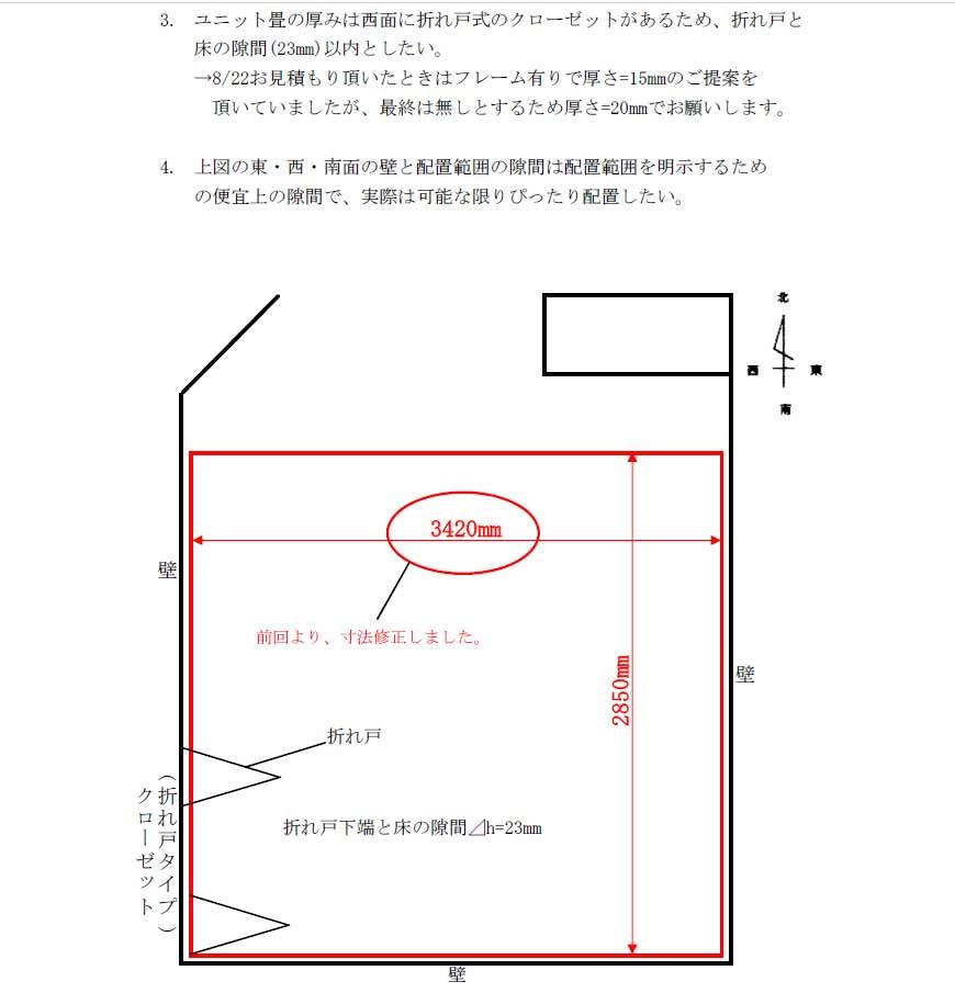 置き畳を敷く図面