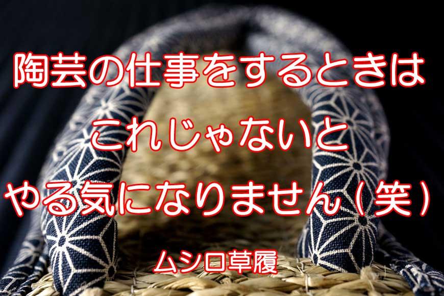 ムシロ草履 麻の葉(紺)