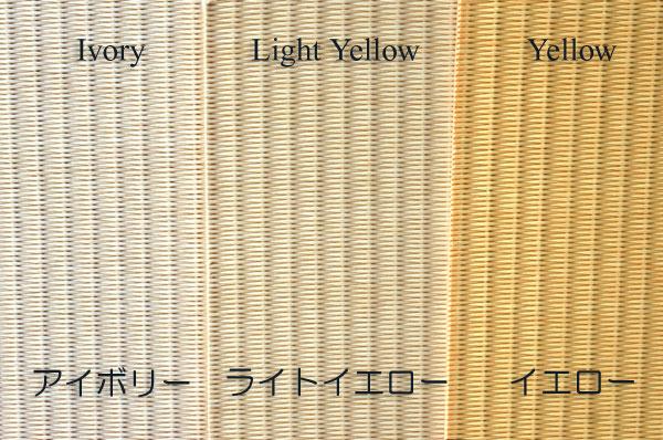 セキスイ【美草】イエロー ライトイエロー アイボリーの比較