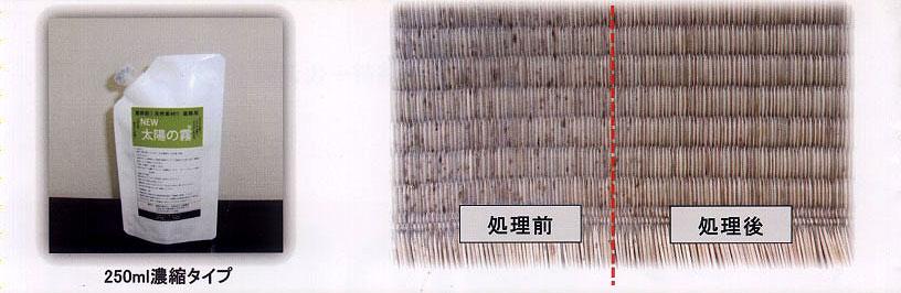 業務用 畳防カビ材