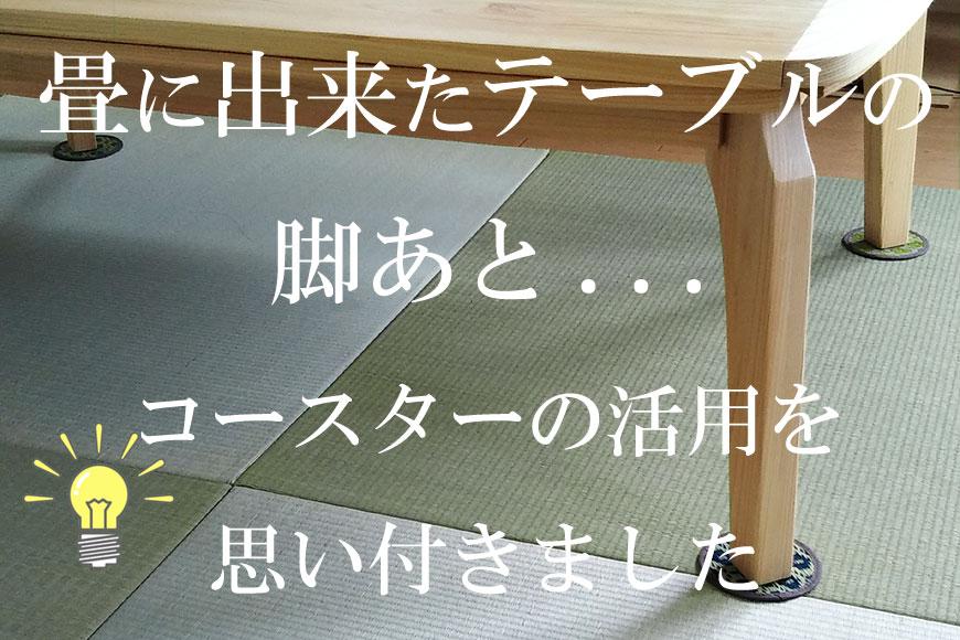 畳に家具の脚跡が付いたのでい草コースターを座卓敷きとして活用