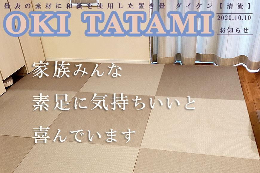 素足に気持ちいい和紙の置き畳:【清流】灰桜色